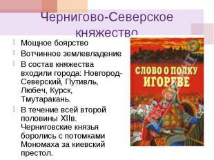 Чернигово-Северское княжество Мощное боярство Вотчинное землевладение В состав к