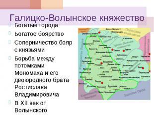 Галицко-Волынское княжество Богатые города Богатое боярство Соперничество бояр с