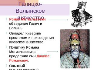 Галицко-Волынское княжество Роман Мстиславович объединил Галич и Волынь Овладел