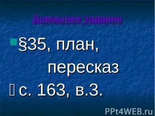 Домашнее задание §35, план, пересказ ٭с. 163, в.3.