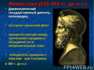 Фемистокл (525-460 гг. до н.э.) Древнегреческий государственный деятель, полково