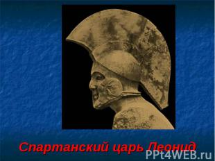 Спартанский царь Леонид
