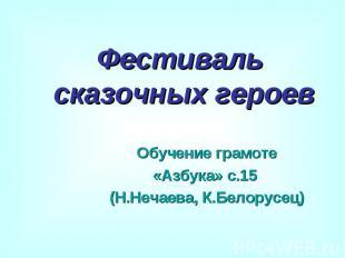 Фестиваль сказочных героев Обучение грамоте «Азбука» с.15 (Н.Нечаева, К.Белорусе