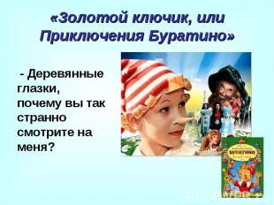 «Золотой ключик, или Приключения Буратино» - Деревянные глазки, почему вы так ст