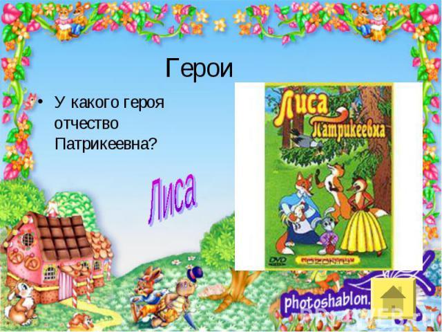 Герои У какого героя отчество Патрикеевна?
