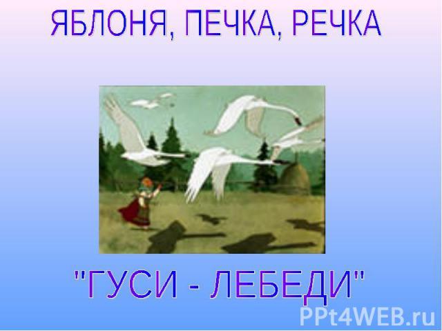 ЯБЛОНЯ, ПЕЧКА, РЕЧКА