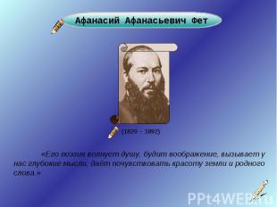 Афанасий Афанасьевич Фет «Его поэзия волнует душу, будит воображение, вызывает у
