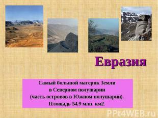 Евразия Самый большой материк Земли в Северном полушарии (часть островов в Южном