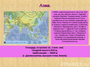 Азия. АЗИЯ, самая большая часть света (ок. 43,4 млн. кв. км), образует вместе с