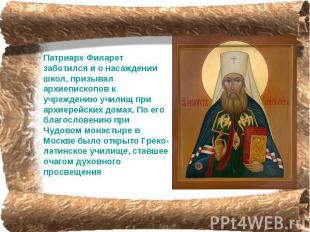 Патриарх Филарет заботился и о насаждении школ, призывал архиепископов к учрежде