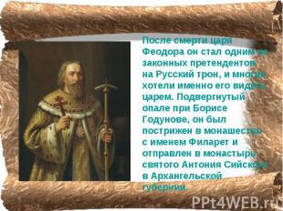 После смерти царя Феодора он стал одним из законных претендентов на Русский трон