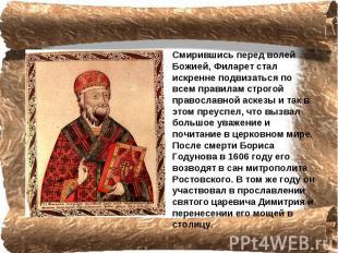 Смирившись перед волей Божией, Филарет стал искренне подвизаться по всем правила