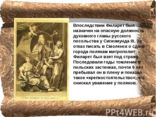 Впоследствии Филарет был назначен на опасную должность духовного главы русского