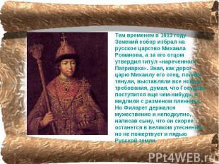 Тем временем в 1613 году Земский собор избрал на русское царство Михаила Романов