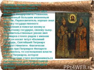 Патриарх Филарет сделался ближайшим советником и фактическим соправителем царя М