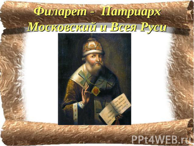 Филарет - Патриарх Московский и Всея Руси