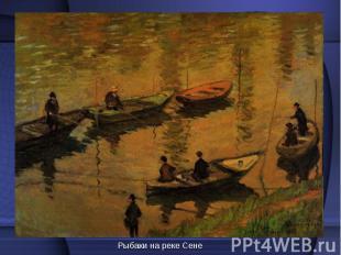 Рыбаки на реке Сене