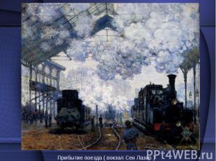 Прибытие поезда ( вокзал Сен Лазар )