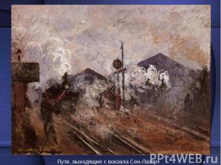 Пути, выходящие с вокзала Сен-Лазар