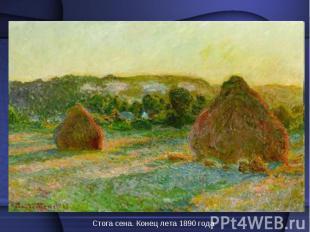 Стога сена. Конец лета 1890 года