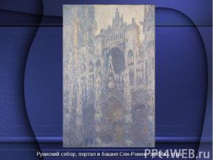 Руанский собор, портал и башня Сен-Ромен: эффект утра
