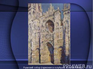 Руанский собор (гармония в голубых и золотых тонах)