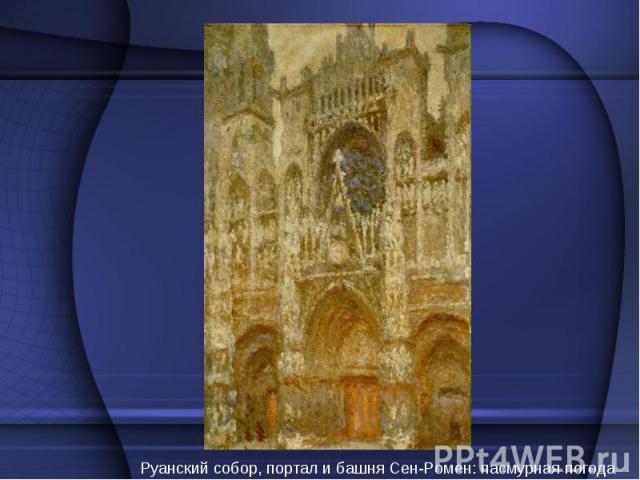 Руанский собор, портал и башня Сен-Ромен: пасмурная погода
