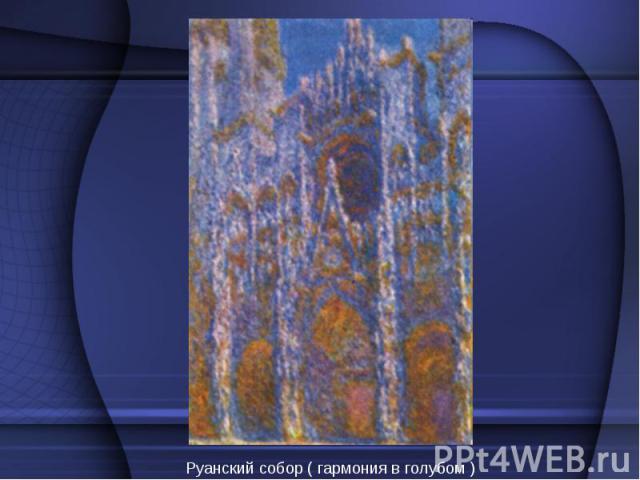 Руанский собор ( гармония в голубом )