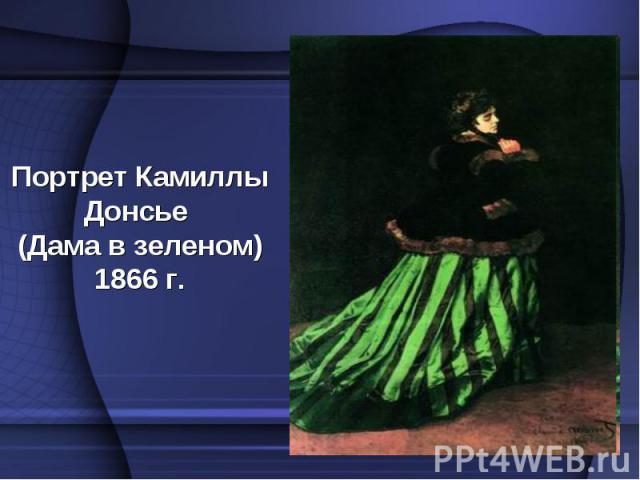 Портрет Камиллы Донсье (Дама в зеленом) 1866 г.