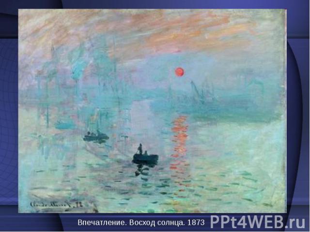 Впечатление. Восход солнца. 1873