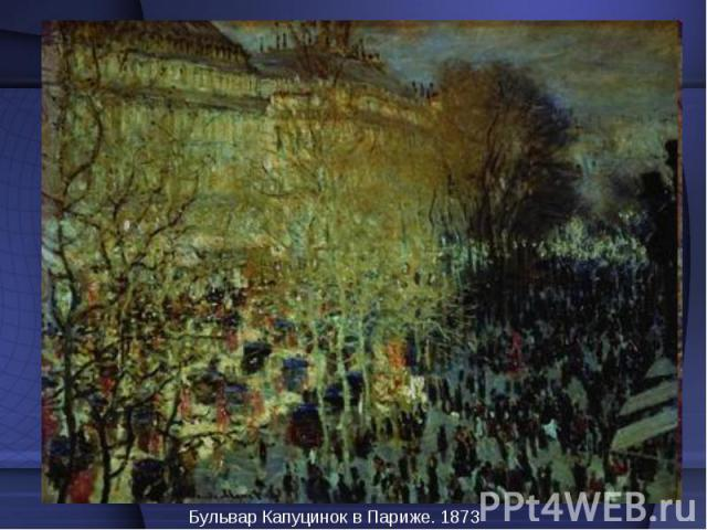 Бульвар Капуцинок в Париже. 1873