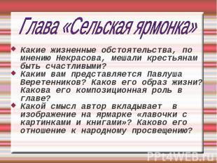 Глава «Сельская ярмонка» Какие жизненные обстоятельства, по мнению Некрасова, ме