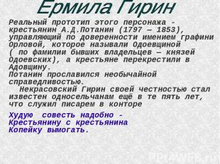 Ермила Гирин Реальный прототип этого персонажа - крестьянин А.Д.Потанин (1797 —