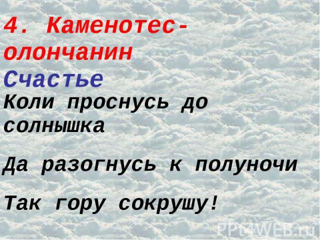 4. Каменотес-олончанин Счастье Коли проснусь до солнышка Да разогнусь к полуночи Так гору сокрушу!