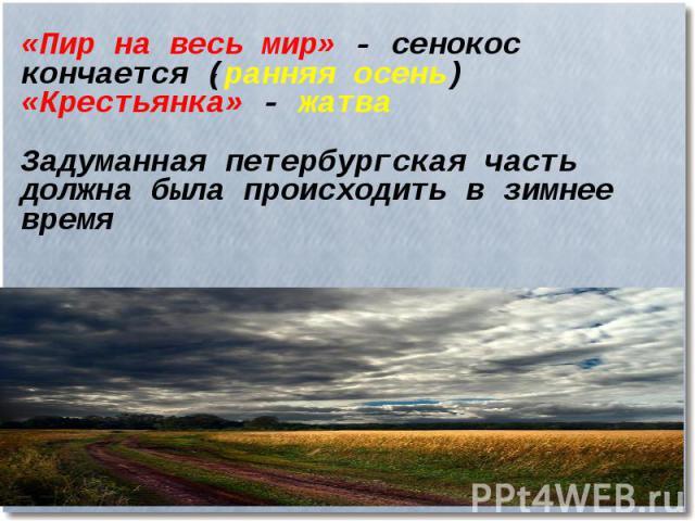«Пир на весь мир» - сенокос кончается (ранняя осень) «Крестьянка» - жатва Задуманная петербургская часть должна была происходить в зимнее время