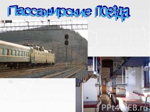 Пассажирские поезда
