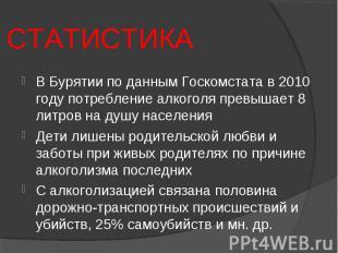 СТАТИСТИКА В Бурятии по данным Госкомстата в 2010 году потребление алкоголя прев