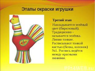 Этапы окраски игрушкиТретий этап Накладывается зелёный цвет (бирюзовый). Традици