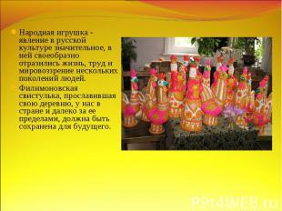 Народная игрушка - явление в русской культуре значительное, в ней своеобразно от