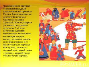 Филимоновская игрушка - старейший народный художественный промысел России. Родин