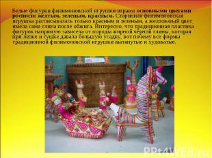 Белые фигурки филимоновской игрушки играют основными цветами росписи: желтым, зе