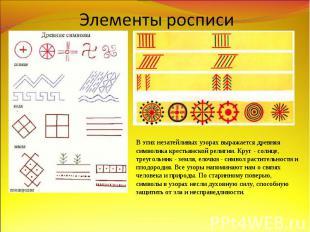 Элементы росписиВ этих незатейливых узорах выражается древняя символика крестьян