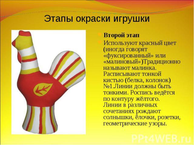 Этапы окраски игрушкиВторой этап Используют красный цвет (иногда говорят «фуксированный» или «малиновый»)Традиционно называют малинка. Расписывают тонкой кистью (белка, колонок) №1.Линии должны быть тонкими. Роспись ведётся по контуру жёлтого. Линии…