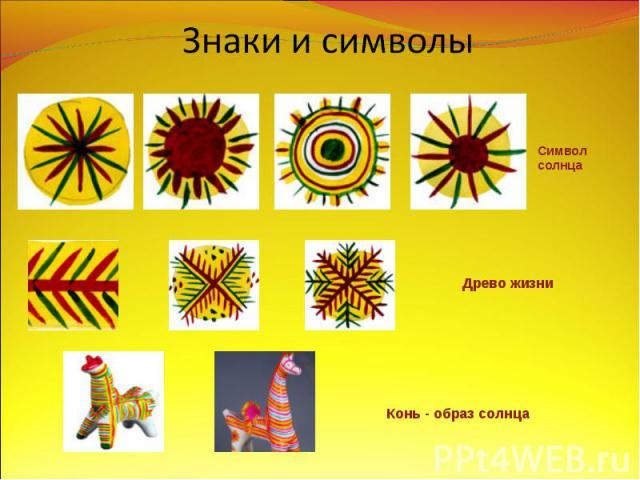 Знаки и символыСимвол солнца Древо жизни Конь - образ солнца
