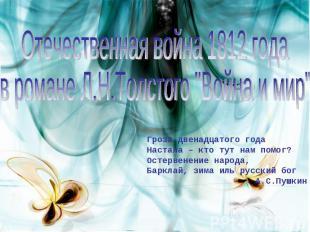 """Отечественная война 1812 года в романе Л.Н.Толстого """"Война и мир"""" Гроза двенадца"""