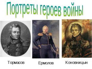 Портреты героев войны Тормасов Ермолов Коновницын