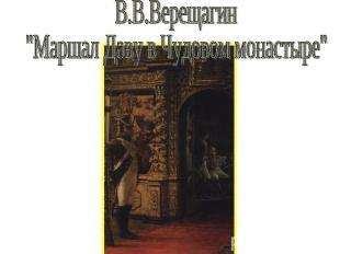 """В.В.Верещагин """"Маршал Даву в Чудовом монастыре"""""""