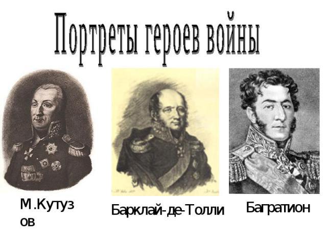 Портреты героев войны М.Кутузов Барклай-де-Толли Багратион