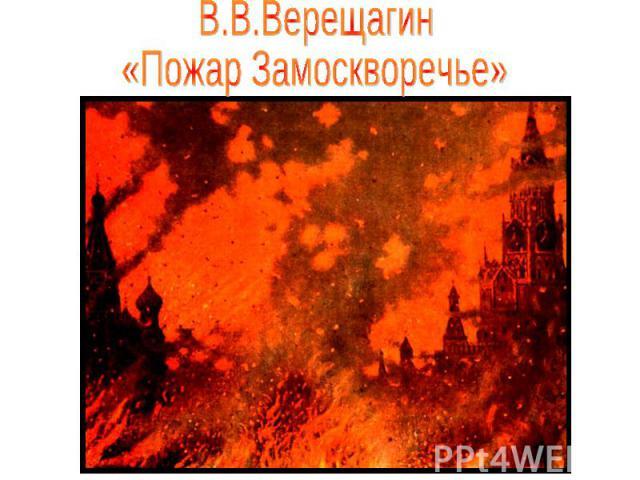 В.В.Верещагин «Пожар Замоскворечье»