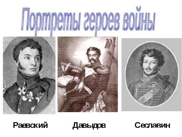 Портреты героев войны Раевский Давыдов Сеславин